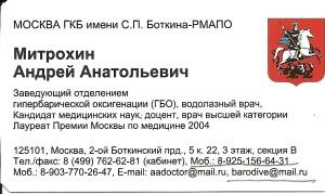 визитка0001